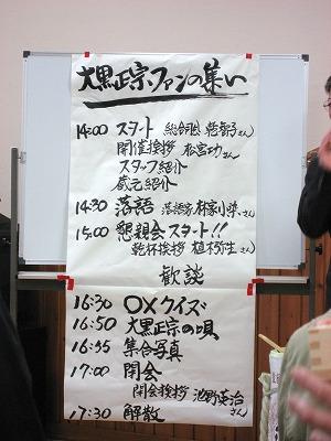 08.05.25 大黒正宗ファンの集い (26)
