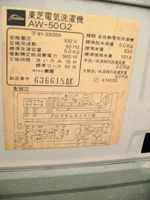 東芝洗濯機AW-50G2 (4)