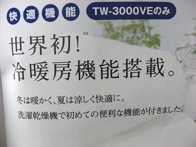 東芝洗濯機 TW-3000VE-N (7)
