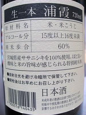 浦霞生一本 特別純米酒 (4)