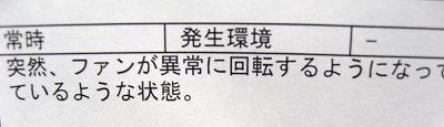 08.06.21 PC電源修理up (6)