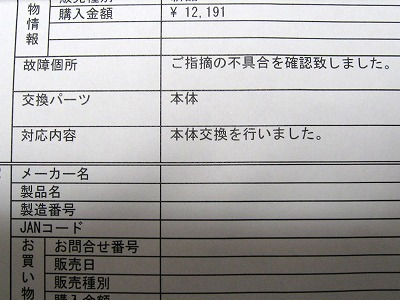 08.06.21 PC電源修理up