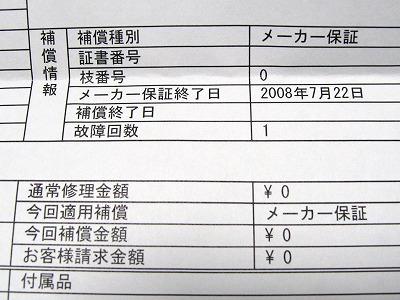 08.06.21 PC電源修理up (2)