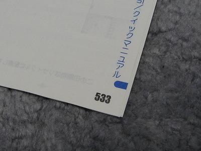 SH906i (4)