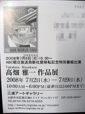 高畑雅一 作品展 (4)