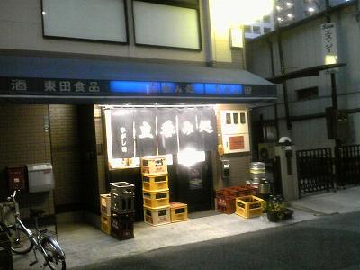08.07.14 ひがし田