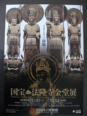 08.07.20 国宝 法隆寺金堂展 (3)