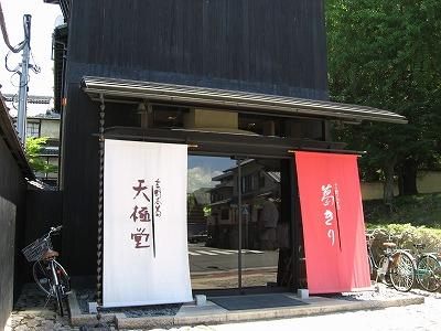 08.07.20 井上天極堂 (5)