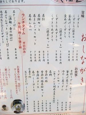 08.07.20 井上天極堂 (7)