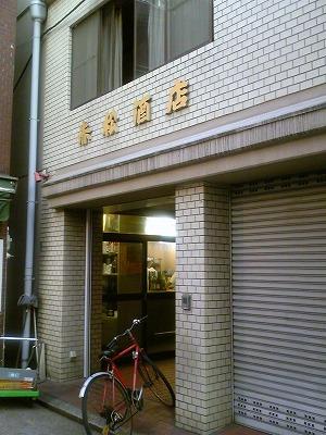 08.07.26 赤松酒店 (2)