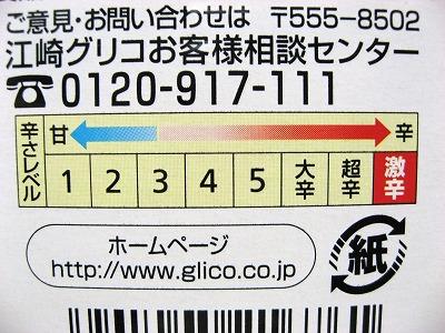 LEE30倍カレー (4)