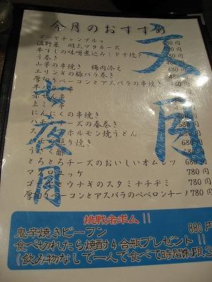 福島ごんざ (4)
