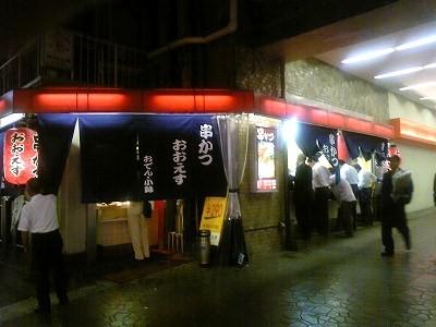 おおえす三宮店 (2)
