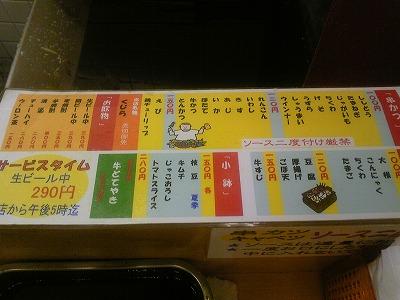 おおえす三宮店 (4)