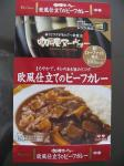 LEE30倍カレー (9)
