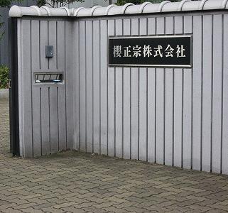 櫻正宗見学 (2)