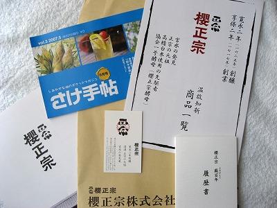 櫻正宗見学 (7)
