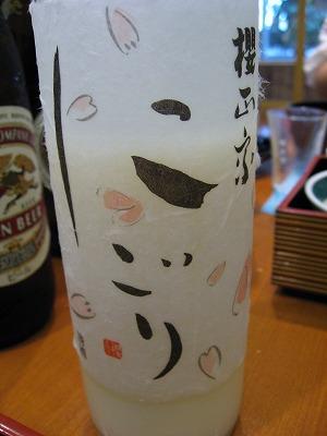 櫻宴 (13)
