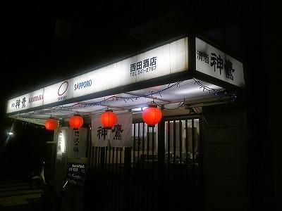 西田酒店 (11)