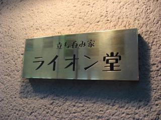 ライオン堂 未訪 (3)