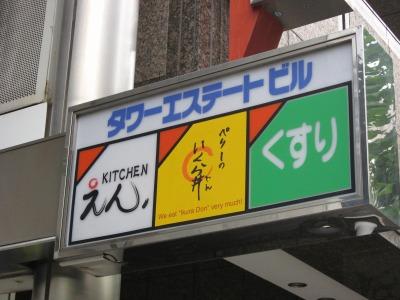 08.09.28 ペリーのイクラ丼 (9)