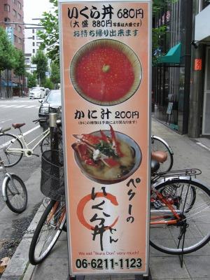08.09.28 ペリーのイクラ丼 (10)