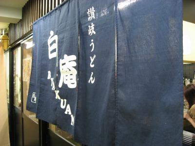 08.09.28 白庵 (4)