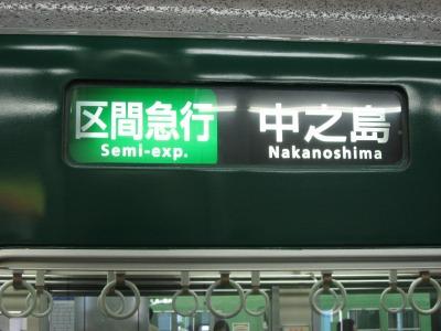 08.10.19 京阪電車 中之島線 (7)