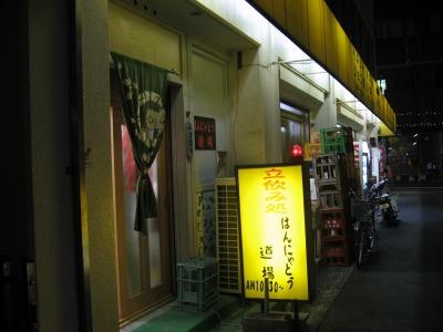 はんにゃとう (2)