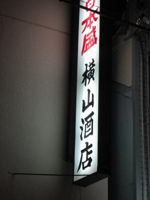 横山酒店 (2)