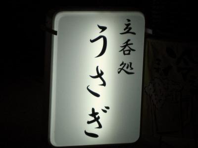 うさぎ (2)
