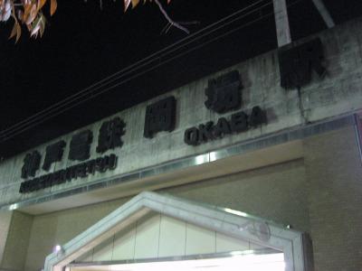 よしおか酒米店 (2)