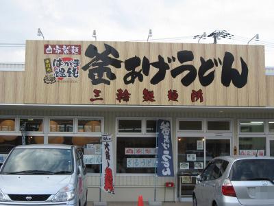三輪製麺所