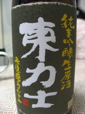 東力士純米吟醸生原酒 (2)