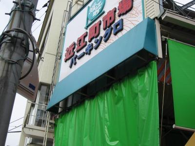 近江町市場 (3)