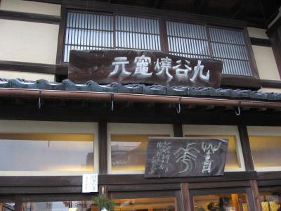 09.01.11-5 須田菁華 (5)