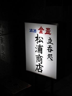 松浦商店 (2)