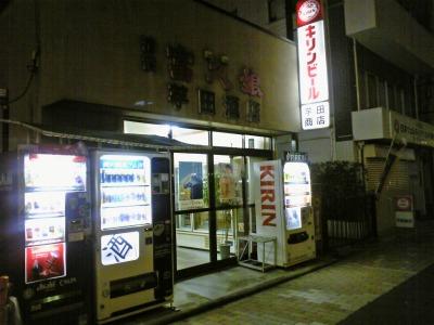 芋田酒店 (3)