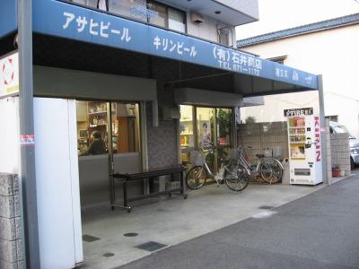 石井商店 (8)