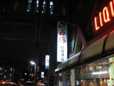 松屋酒店 (2)