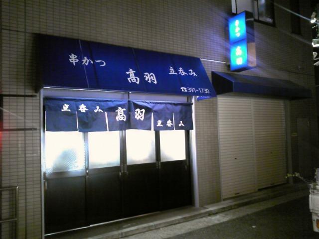 立呑み高羽 (2)