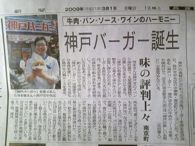 神戸バーガー  (2)
