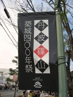 篠山城址 (5)