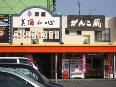 菊屋酒店 きき酒会 (2)