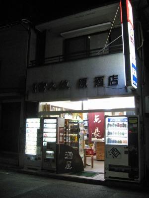 原酒店(1)