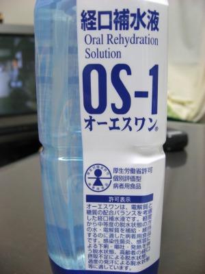 補水液 OS-1 (2)