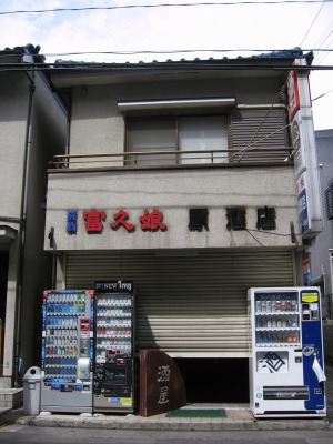 原酒店(大黒正宗を楽しむ会)