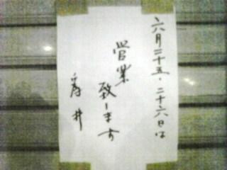 為井酒店1
