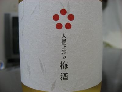 大黒正宗 梅酒