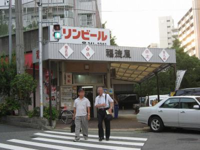 福徳屋酒店